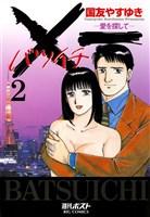 X一愛を探して(2)