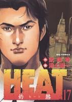 HEAT-灼熱-(17)