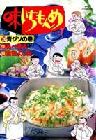 味いちもんめ(20)