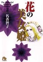 花の美女姫(3)