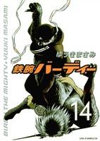鉄腕バーディー 【コミック】(14)