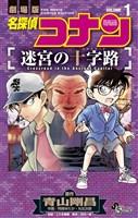 名探偵コナン 迷宮の十字路(1)【期間限定 無料お試し版】