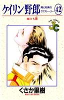 ケイリン野郎 周と和美のラブストーリー(42)