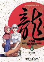 龍-RON-(ロン)(41)