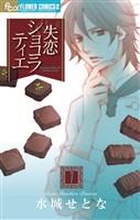 失恋ショコラティエ 【コミック】(7)