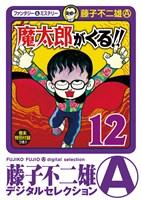 魔太郎がくる!!(12)