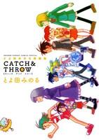 とよ田みのる短編集 CATCH&THROW(1)