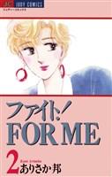 ファイト!FOR ME(2)