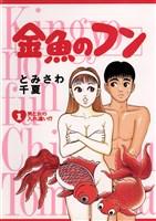 金魚のフン(1)