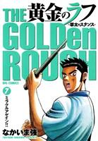 黄金のラフ(7)