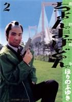 ちょんまげどん(2)