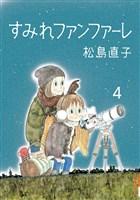 すみれファンファーレ(4)