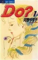 Do(ドゥー)?(1)