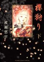 櫻狩り(3)
