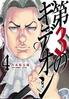 第3のギデオン【電子限定 乃木坂太郎フルカラーデジタル画集付き】(4)