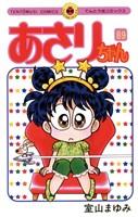 あさりちゃん(89)