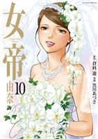 女帝 由奈(10)