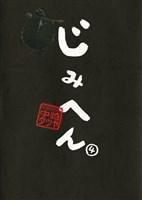 じみへん(4)