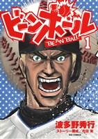 ビーンボール(1)