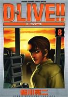 D-LIVE!!(8)