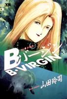 Bバージン(3)