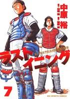ラストイニング 私立彩珠学院高校野球部の逆襲(7)