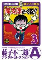 魔太郎がくる!!(3)