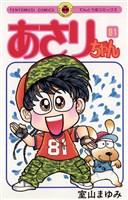 あさりちゃん(81)