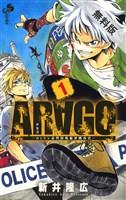 【期間限定 無料お試し版】ARAGO(1)