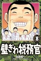 壁ぎわ税務官(8)