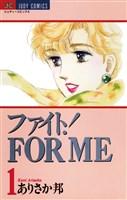 ファイト!FOR ME(1)