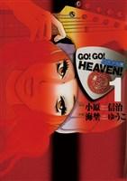 GO!GO!HEAVEN(1)