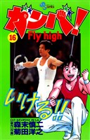 ガンバ! Fly high(16)
