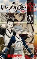 いつわりびと◆空◆(20)