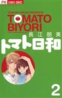 トマト日和(2)