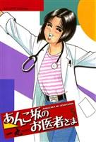 あんこ坂のお医者さま(5)