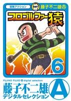 プロゴルファー猿(6)