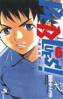 BE BLUES!~青になれ~(6)