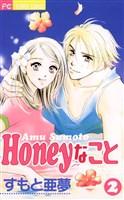 Honeyなこと(2)