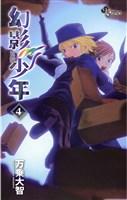 幻影少年(4)