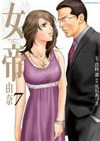 女帝 由奈(7)