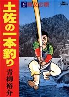 土佐の一本釣り(6)
