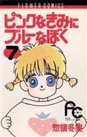 ピンクなきみにブルーなぼく(7)