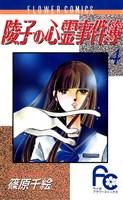 陵子の心霊事件簿(4)