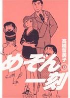 めぞん一刻〔新装版〕(13)