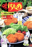 味いちもんめ(30)