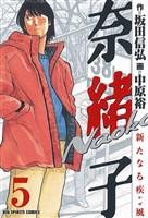 奈緒子 新たなる疾風 (5)