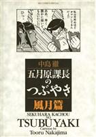 五月原課長のつぶやき(4)