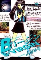 Bバージン(12)