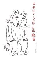 山田シリーズ(1)